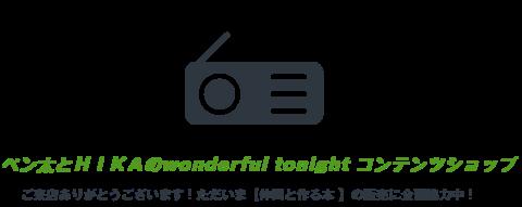 ペン太とHIKAのwonderful  tonightコンテンツショップ