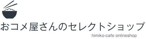 おコメ屋さんのセレクトショップ〜ひみこcaféオンラインショップ