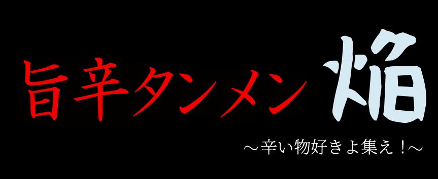 旨辛タンメン 焔 ~辛い物好きよ集え~