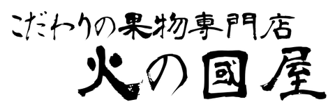 京都宇治田原で愛されて32年!こだわり・品質保証の果物専門店火の國屋(ひのくにや)
