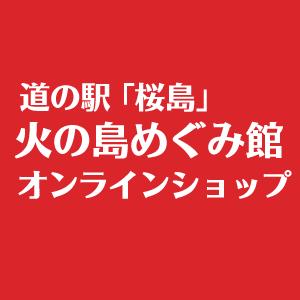 道の駅桜島 火の島めぐみ館 オンラインショップ