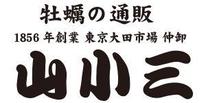 東京都大田市場仲卸   牡蠣の山小三