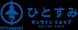 【公式】ひとすみオンラインショップ ~国産馬油とすっぱい梅干し~