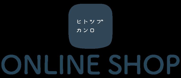 ヒトツブカンロ ONLINE SHOP