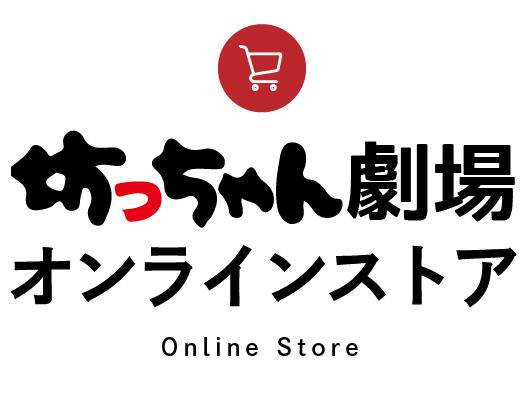 坊っちゃん劇場【オンラインストア】