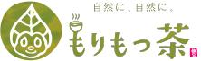 宮崎県新富町のオーガニック緑茶・抹茶「もりもっ茶」WEBショップ
