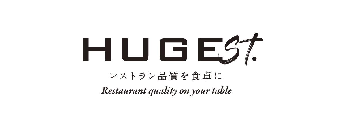HUGEst. | ヒュージスト | レストラン品質を食卓に