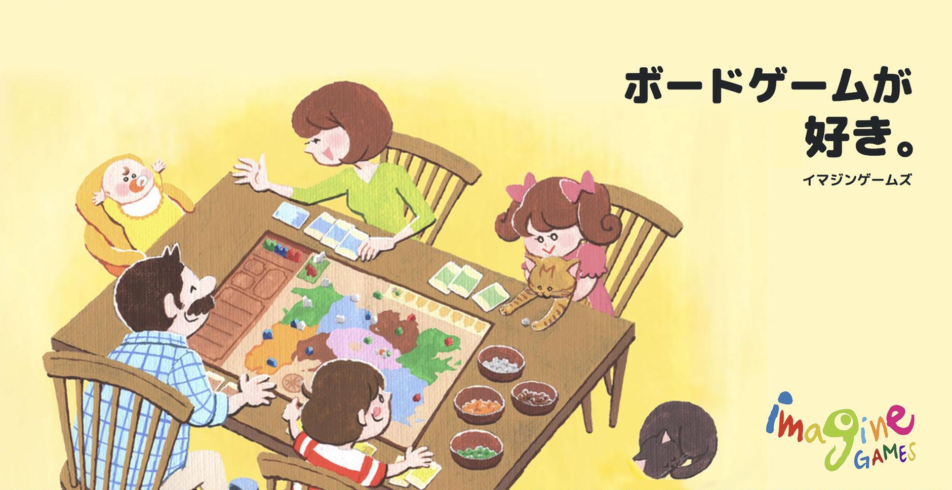 イマジンゲームズ