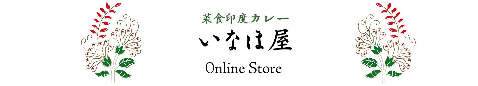 菜食印度カレーいなほ屋 Online Store