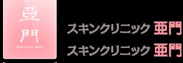 スキンクリニック亜門公式オンラインショップ