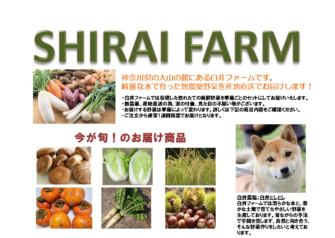SHIRAI FARM
