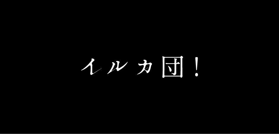 イルカ団!GOODSSHOP
