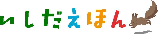 いしだえほん【石田製本株式会社】