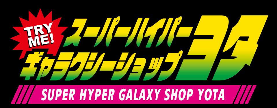 SUPER HYPER GALAXY SHOP YOTA