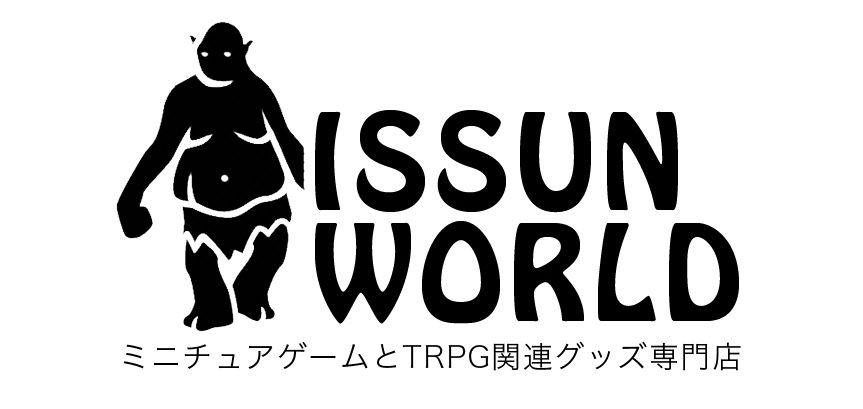 Issun World ミニチュアゲームとTRPG関連グッズ専門店