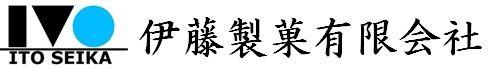 伊藤製菓(有)オンラインショップ