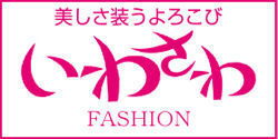 iwasawa-fashion