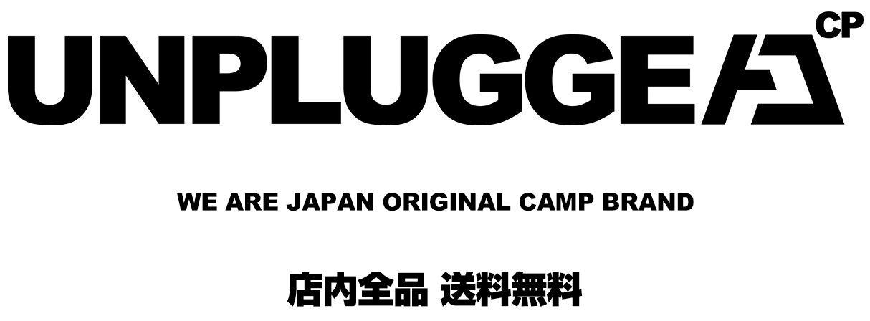 アンプラグドキャンプ! キャンプギア/インテリア雑貨/アパレル/当店オリジナルブランド通販専門店