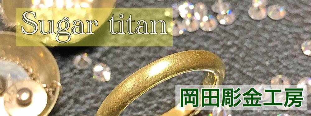 Sugar titan
