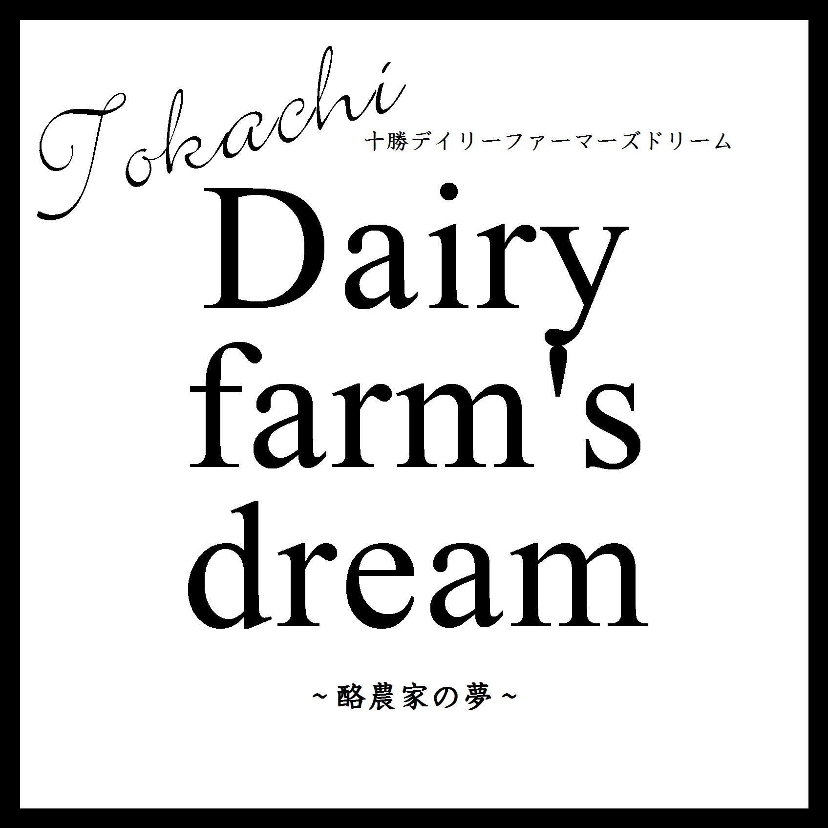 Tokachi dairy farm's dream