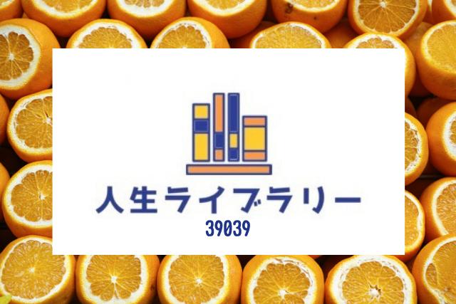 人生ライブラリー39039