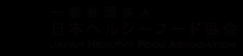 一般社団法人 日本ヘルシーフード協会[オンラインストア]