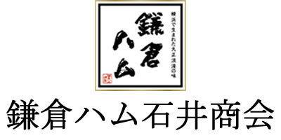 鎌倉ハム石井商会