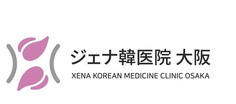 ジェナ韓医院大阪事務所 オンラインストア