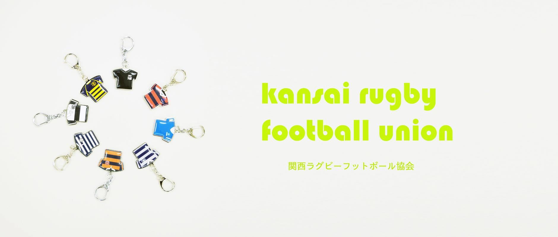 関西ラグビーフットボール協会