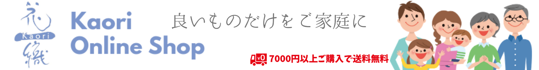 花織online shop