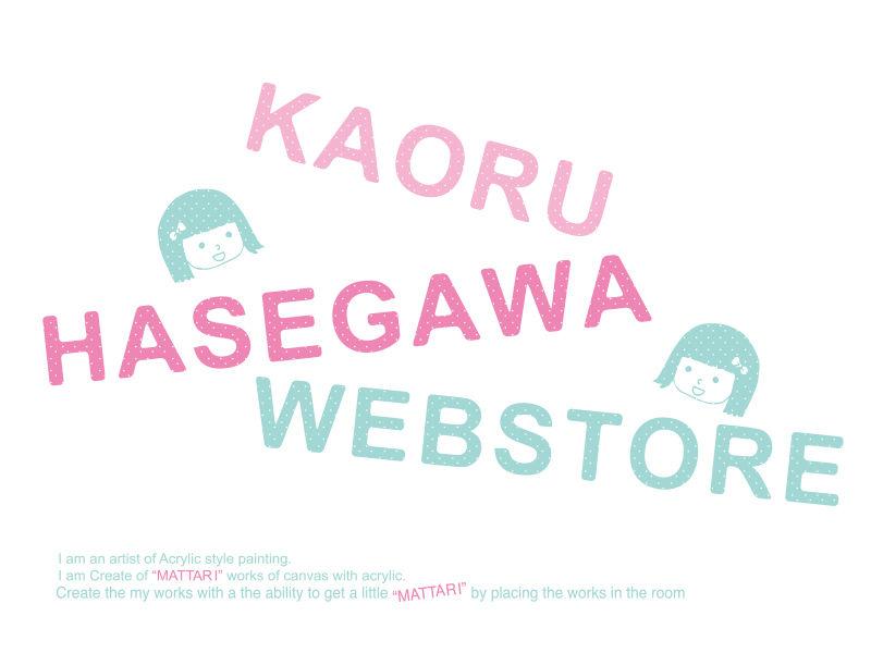 KAORU HASEGAWA WEBSTORE