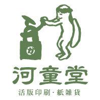 活版印刷・紙雑貨 河童堂 letterpress
