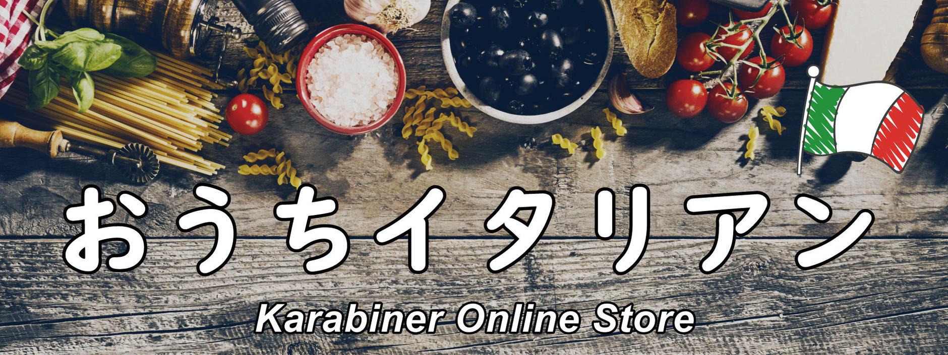 【 おうちイタリアン 】カラビナオンラインストア