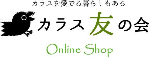 「カラス友の会」オンラインショップ