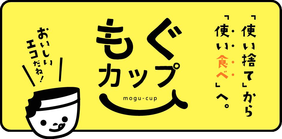 食べられるコップ「もぐカップ」公式SHOP