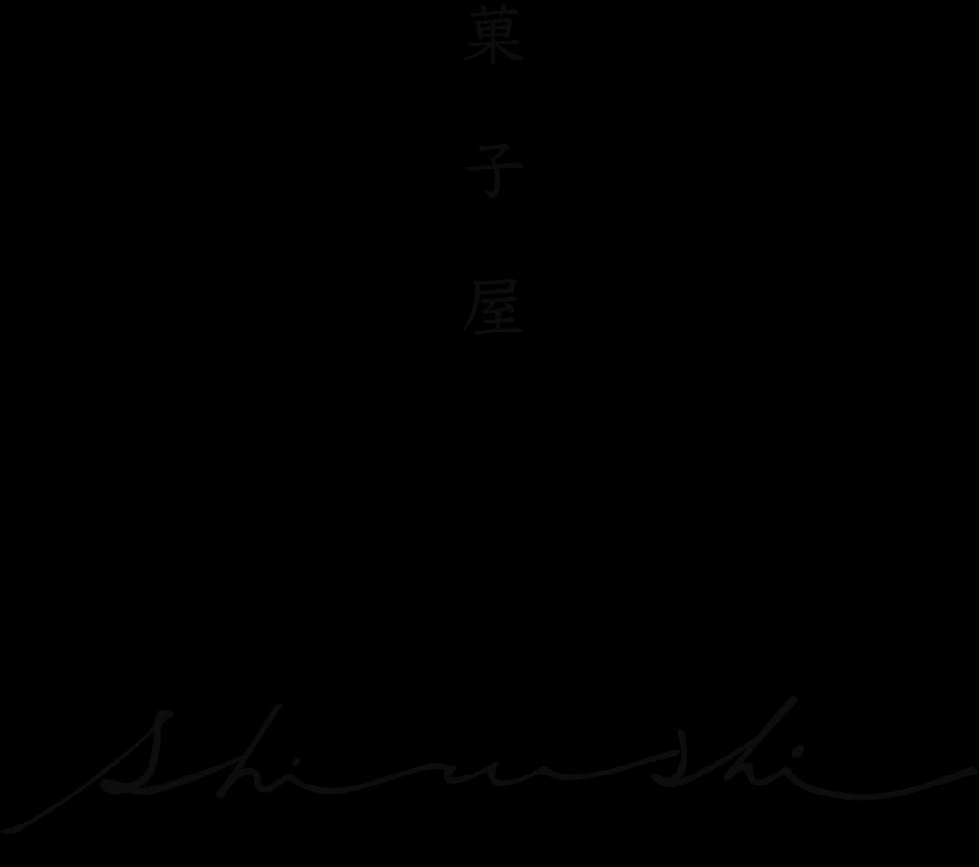 菓子屋 shirushi