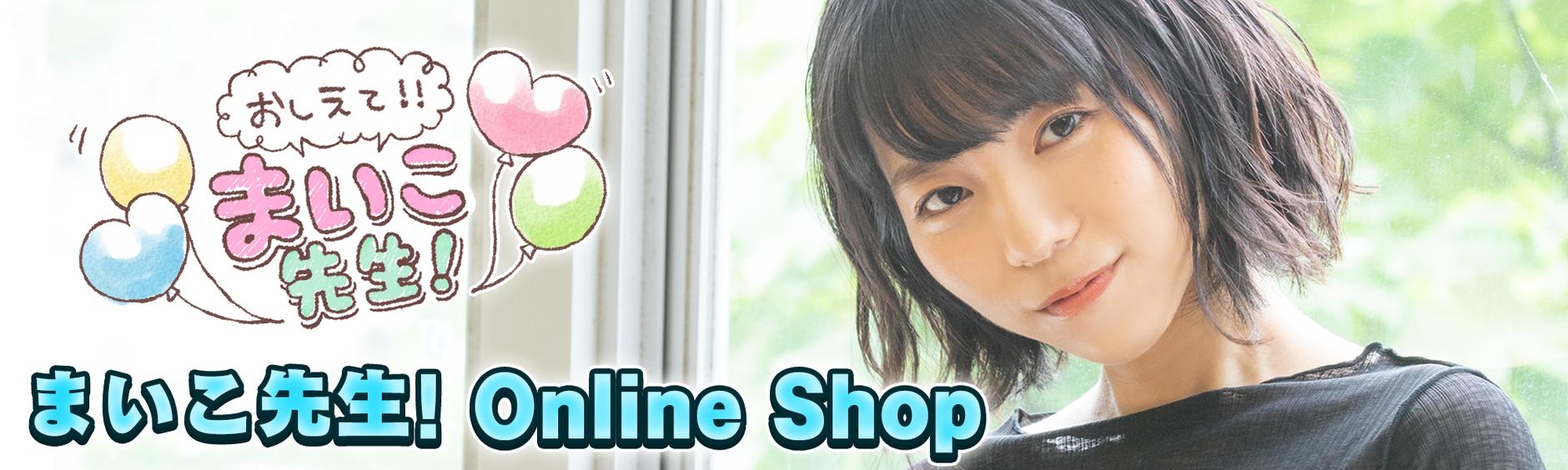 「おしえて!まいこ先生!」Online Shop