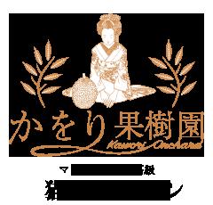 かをり果樹園 STORE
