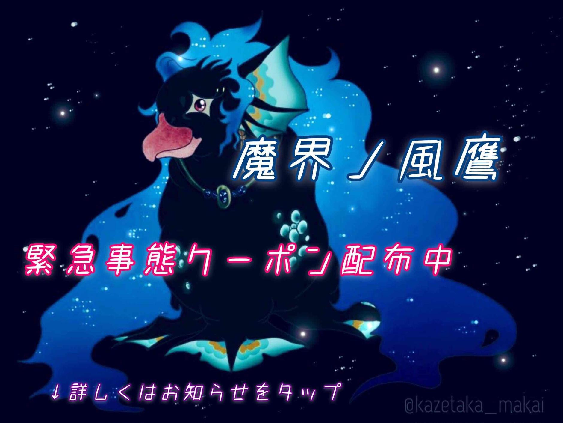 魔界ノ風鷹