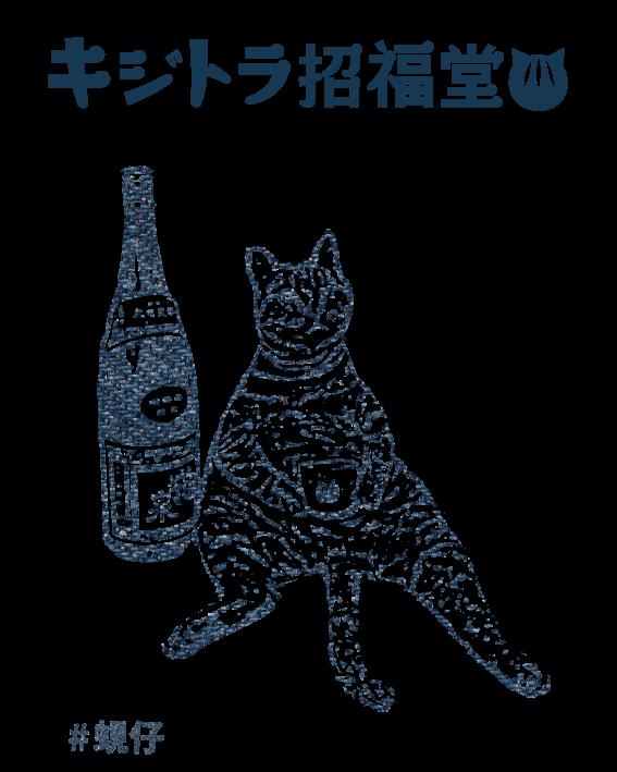 キジトラ招福堂