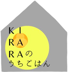 KIRARAのうちごはん