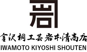 金沢桐工芸 岩本清商店