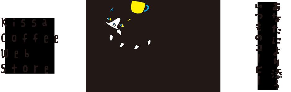 キッサコーヒー  Kissa Coffee