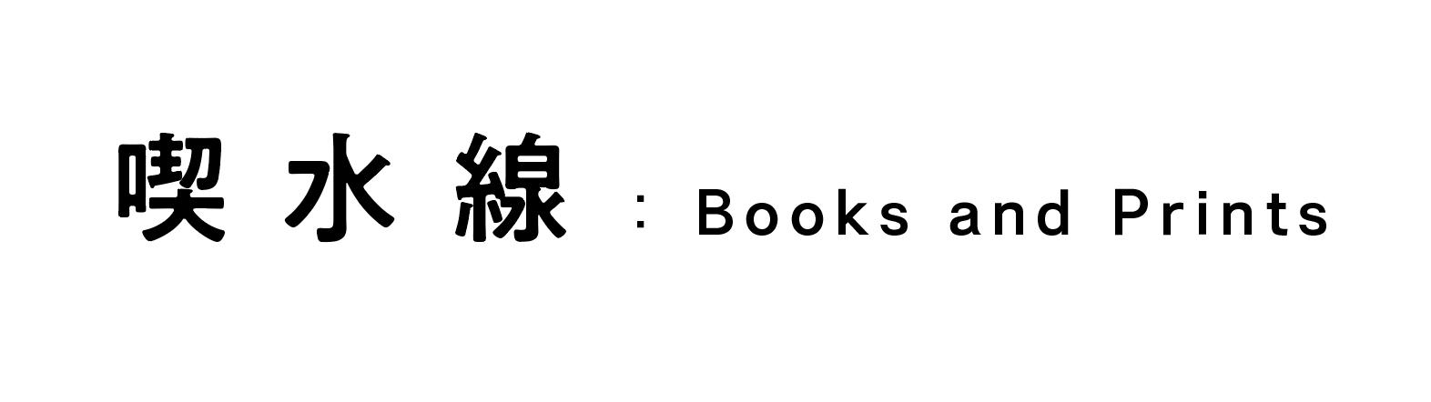喫水線 │ Books and Prints