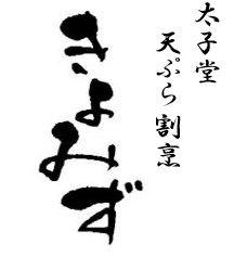 kappou_kiyomizu