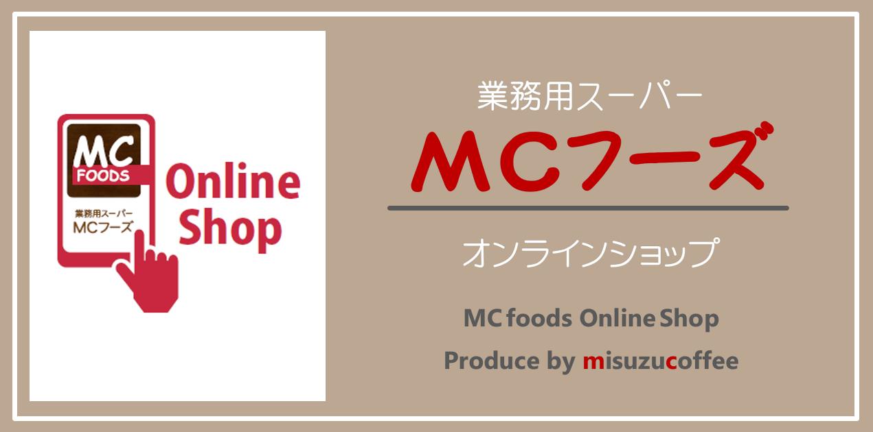 MCフーズ オンラインショップ