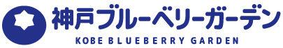 神戸ブルーベリーガーデン 通販