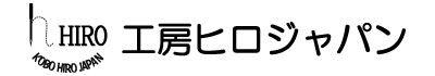 工房ヒロジャパン 【HIRO】 公式オンラインストア