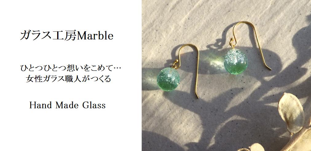 ガラス工房 Marble