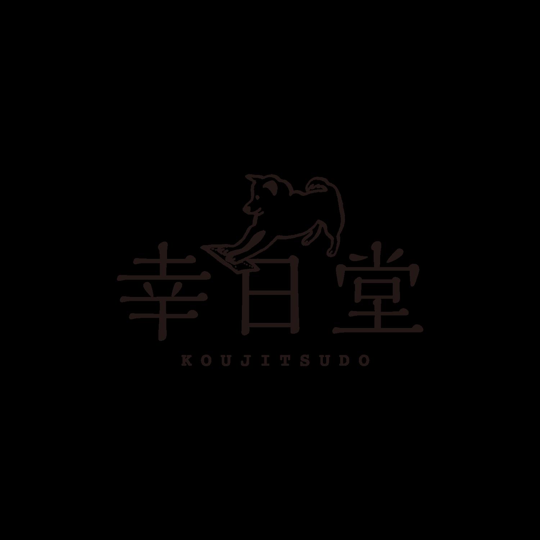 幸日堂オンラインショップ